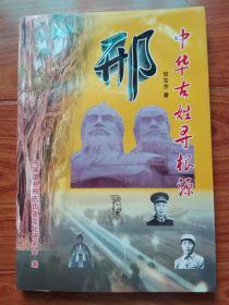 中华古姓寻根源·邢(作者签赠本)