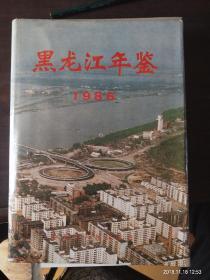 黑龙江年鉴1986