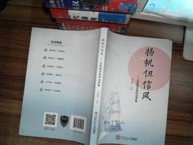 扬帆但信风:远航教育教师成果集
