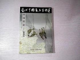 《当代中国画名家精英》 田园情思 ——苏百钧