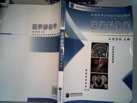 醫學影像學