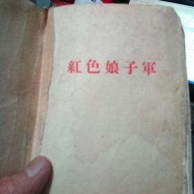 红色娘子军笔记本(钢笔手稿)