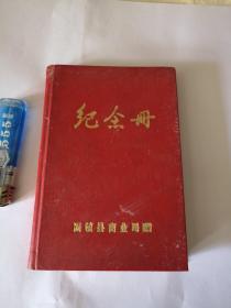 老笔记本固镇县商业局赠纪念册