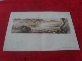 57年老画片---《珠窝口的傍晚》8开 57年一版一印