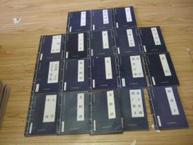 中华传世名著经典丛书  16册合售