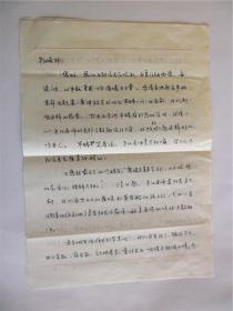 A0766:牛汉上款,女诗人刘萍信札一通三页