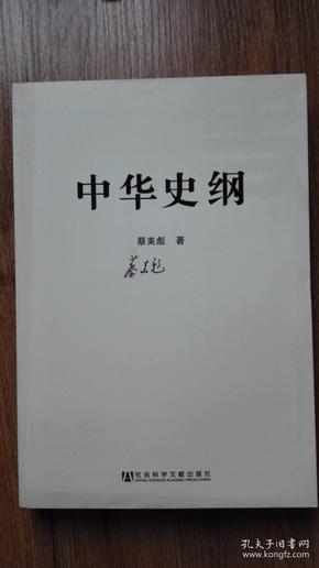 著名人物系列《中华史纲》( 蔡美彪签名本)
