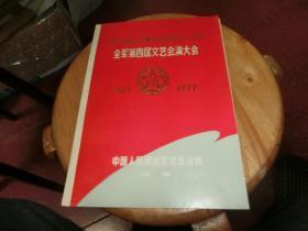 节目单-全军第四届文艺会演大会1927-1977 S1