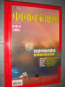 《内蒙古专辑》硬精装 中国国家地理 私藏 品佳.书品如图..