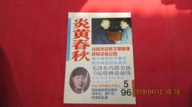 炎黄春秋 1996.5