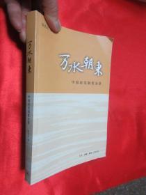万水朝东——中国政党制度全景    【小16开】