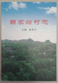 山西省地方志系列丛书--------长子县系列---------【胡家峪村志】-----非卖品-----虒人荣誉珍藏