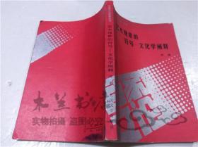 艺术现象的符号-文化学阐释 何新 人民文学出版社 1987年8月 大32开平装