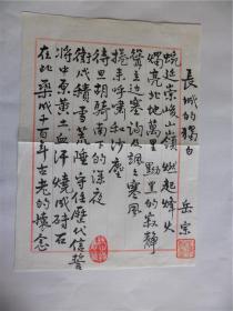 B0579诗之缘旧藏,台湾老生代诗人、书画家岳宗毛笔精品代表作手迹1页,附原寄封,复印照片2张