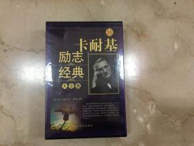 卡耐基励志经典大全集 全四册