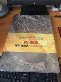 汶川地震建筑物震害遥感解译图集