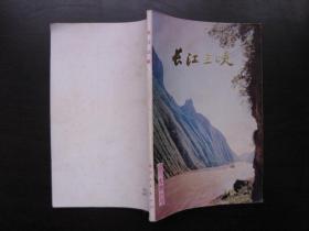 【四川史地丛书】长江三峡