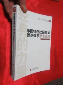 中国特色社会主义 理论体系原著选编    【小16开】