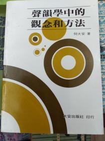 声韵学中的观念和方法  76年初版,包快递