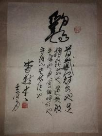 李燕杰书法作品 【10】