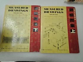 香港大学建筑系 测绘图集(上下)香港历史中式建筑 西式建筑
