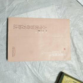 中医药畅销书选粹:古今美容奇方妙法