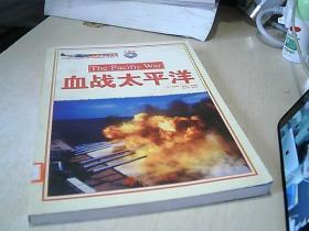 血战太平洋  ·  二战重大战役  【 缺光盘 】