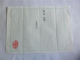 B0580诗之缘旧藏,台湾中生代诗人裴元领上世纪精品代表作手迹1页、诗观手迹1页