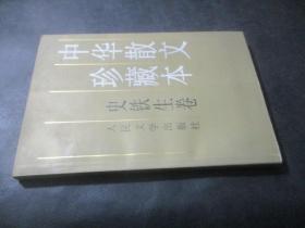 中华散文珍藏本 史铁生卷