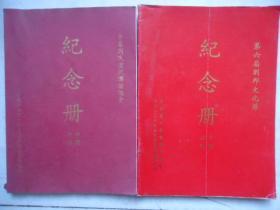 中华刘氏宗亲联谊总会纪念册中国沛县2001