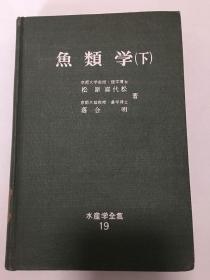 水产学全集19:鱼类学下(钤印:鲁迅大学)