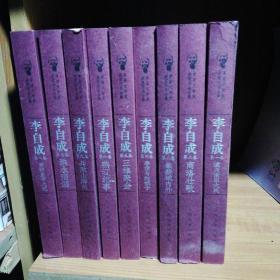 李自成1--9合售缺第十卷