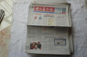 中国集邮报2010年第1-96期全年(看描述)