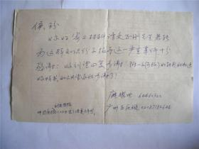 A0772: 候玲旧藏,陆耀世信札一通一页