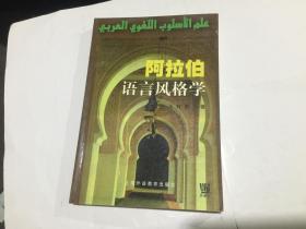 阿拉伯语言风格学