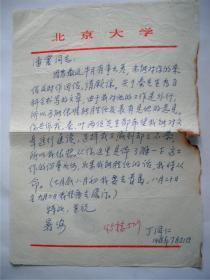 A0773 :潘寰旧藏,北京大学数学科学学院教授,博士生导师丁同仁信札一通一页