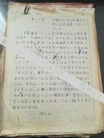 辽宁大学教授李季若手稿《同盟会的成立和革命形势的迅速发展》180页(保真)