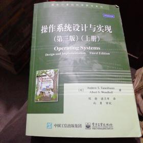 操作系統設計與實現