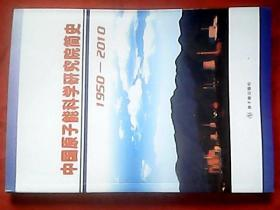 中国原子能科学研究院简史(1950--2010)
