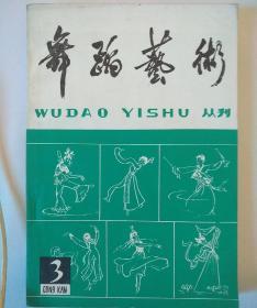 舞蹈艺术丛刊 1981年第1期总3期
