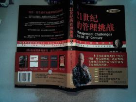 21世紀的管理挑戰 (中英文雙語典藏版)