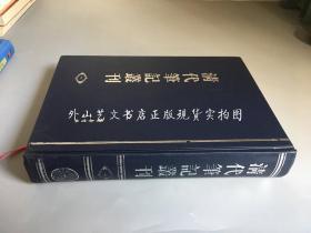 清代笔记丛刊  仅存第一册(16开硬精装  影印)