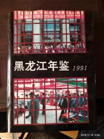 黑龙江年鉴.1991 精装 16开 厚768页