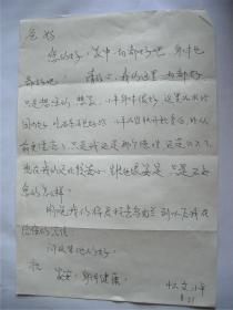 A0774: 中国农科院研究生院博士导师。杨怀文信札一通一页,附实寄封