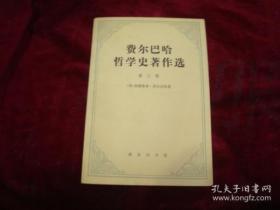 费尔巴哈哲学著作选 第三卷
