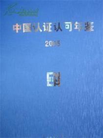 2005中國認證認可年鑒