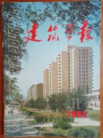 建筑学报1982.11  天津市王定提居住区规划设计竞赛 获奖作品  蔡德道略论室内设计  论建筑环境雕塑的创作   我国的住宅隔声标准