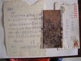 A0775: 国家一级美术师李青信札一通一页, 附实寄封