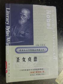 诺贝尔文学奖精品典藏文库:圣女贞德(下册)(大32开硬精装有护封)