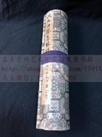 本网唯一 《1664 沈石田齐鲁盛景图》 明 沈周绘 昭和四年日本博文堂珂罗版印本 一轴全